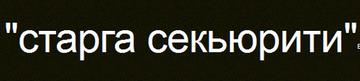 ООО ЧОО Старга Секъюрити