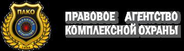 АНСБ ПАКО