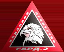 АНСБ Гард-2