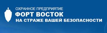 ООО ЧОО Форт Восток