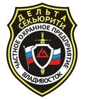 Охрана домов и коттеджей от ООО ЧОО Дельта Секьюрити во Владивостоке