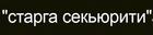 Личная охрана, цены от ООО ЧОО Старга Секъюрити во Владивостоке