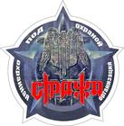 Установка СКУД от ООО ЧОО Стража во Владивостоке